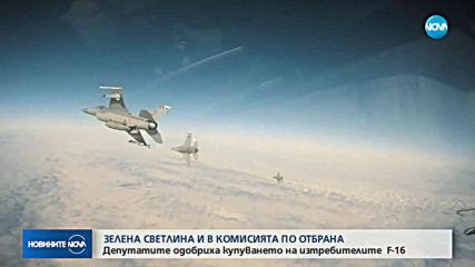 Депутатите одобриха купуването на изтребителите F-16