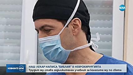 "Лекар от ""Пирогов"" получи високо световно признание"