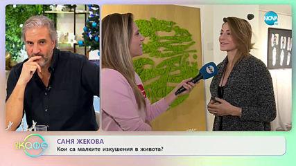 """С какво се занимава в момента Саня Жекова? - """"На кафе"""" (04.12.2019)"""