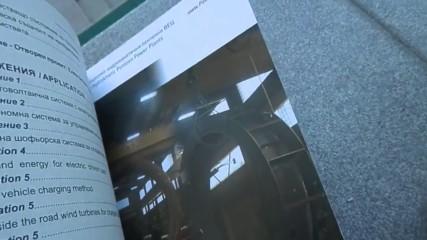 Патентована българска електрическа кола в книгата Автомобилната електро еволюция