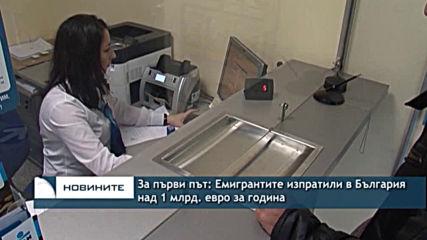 За първи път: Емигрантите изпратили в България над 1 млрд. евро за година