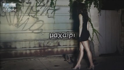Превод * Pasxalis Terzis - Maxairi