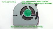 Вентилатор за Clevo H840 H860 от Screen.bg