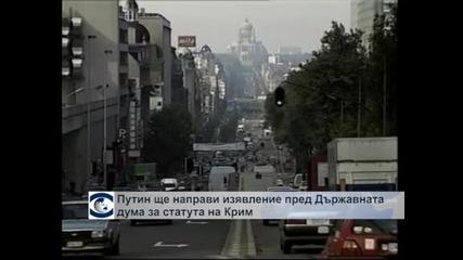 Путин е одобрил проекта на договора за присъединяването на Крим към Русия