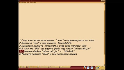 """Как да сложим """"скин"""" в Minecraft ( Гледайте На Голям Екран)"""