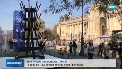 Скулптура на българин - в сърцето на Париж