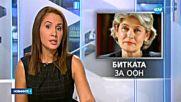 Бокова е трета сред кандидатите за ген. секретар на ООН