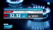 КЕВР разглежда цената на природния газ за април