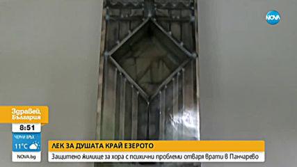Защитено жилище за хора с психични проблеми отвори врати в Панчарево