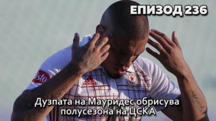 Дузпата на Мауридес обрисува полусезона на ЦСКА