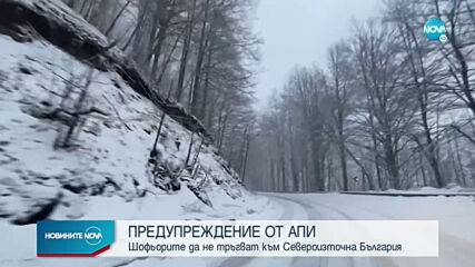 Усложнява се пътната обстановка в Североизточна България