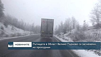 Пътищата в Област Велико Търново са заснежени, но проходими