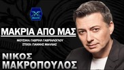 Никос Макропулос - далеч от нас