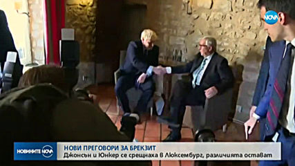 След срещата между Юнкер и Джонсън: Преговорите между Великобритания и ЕС ще се засилят