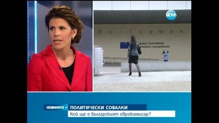 Кулоарни слухове - Борисов номинира Станишев за еврокомисар - Новините на Нова