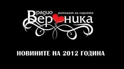 Новините на 2012 година по радио Вероника