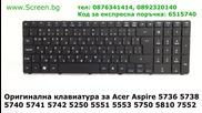 Клавиатура за Acer Aspire 5250 5333 5410 5551 5742 5810 5820 7741 7745 7750 с кирилица от Screen.bg