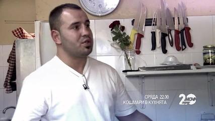 """Бирария в Пловдив на ръба на фалита - в """"Кошмари в кухнята"""" 29.10"""