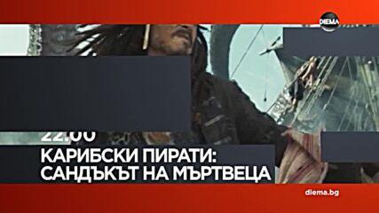 """""""Карибски пирати: Сандъкът на мъртвеца"""" на 9 септември, четвъртък от 22.00 ч. по DIEMA"""
