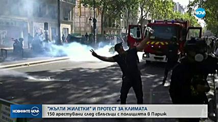 Над 150 ареста на две демонстрации в Париж