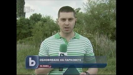 Бтв-новините 29.05.2011 | Обновяват зелените площи в София
