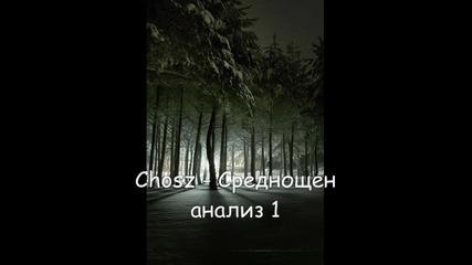 Chosz - Среднощен анализ 1