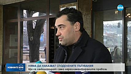 Новините на NOVA (10.02.2020 - късна емисия)
