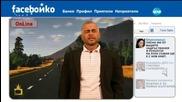 Нашият FaceБойко дава инструкции за Гърмен и инспектира пътищата - Господари на ефира (04.06.2015)