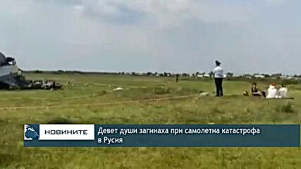 Девет души загинаха при самолетна катастрофа в Русия
