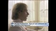 Ричард Клайдерман: Една от най - любимите ми публики е българската!