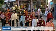 ПОКЛОНЕНИЕ В ПЛОВДИВ: Стотици се събраха пред мощите на Св. Андрей