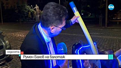 Румен Бахов продължава своята битка за кмет - на балотаж