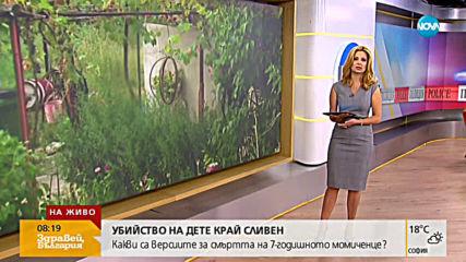Издирват 21-годишен за убийството на 7-годишното момиче в село Сотиря