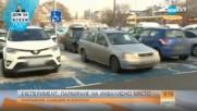 ЕКСПЕРИМЕНТ: Неправомерно паркиране на инвалидно място