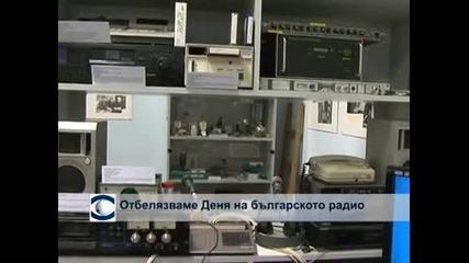 Отбелязваме Деня на българското радио