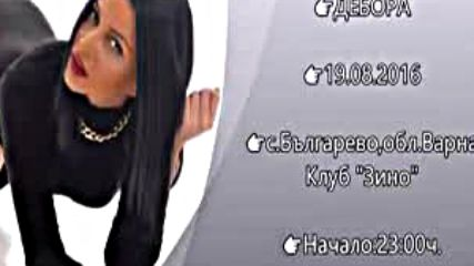 "Debora-дебора/19.08.16 Българево, Клуб""зино"""