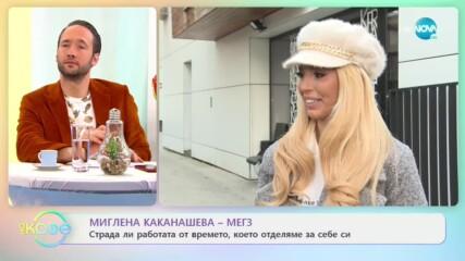 Миглена Каканашева-Мегз: Как намира себеопознанието? - На кафе (13.01.2021)