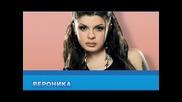 Вероника - Лош навик 2009 +текст