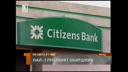 Най Глупавия Обирджия на Банка