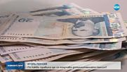 По какви правила ще се получава допълнителната пенсия?