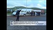 10 души загинаха при взрив на кола на турско-сирийската граница, близо до Рейханли