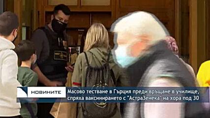 """Масово тестване в Гърция преди връщане в училище, спряха ваксинирането с """"АстраЗенека"""" на хора под 3"""