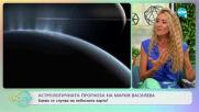 """Астрологичната прогноза на Мария Василева - """"На кафе"""" (16.07.2020)"""