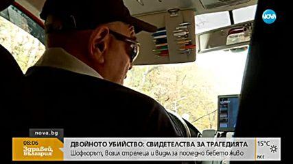 ДВОЙНОТО УБИЙСТВО: Говори шофьорът, возил стрелеца и видял бебето за последно живо