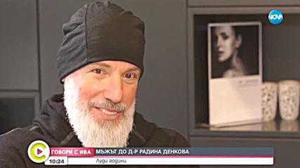 """""""Говори с Ива"""": Съпругът на дерматологът д-р Радина Денкова"""