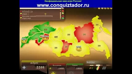 Conquiztador в Русия