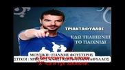 Яко гръцко 2012 Triantafillos-edo telioni to pehnidi [превод]