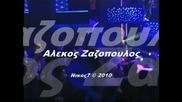 Алекос Зазопулос - Къде да намеря момичето - За здравето на неблагодарницата - Проклинам те