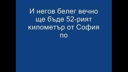 Гунди И Котков- едни от най- великите Българи(BEST OF THE BEST)