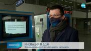ИНОВАЦИЯ В БДЖ: Железниците пускат автомати за билети